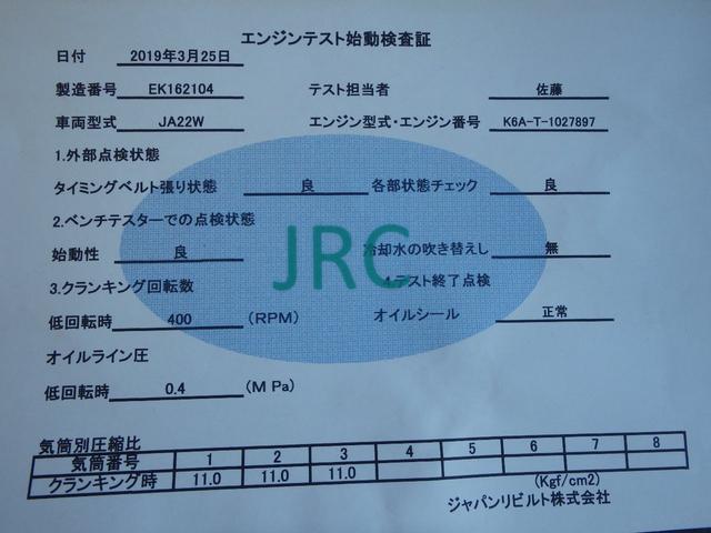 ジャパンリビルト社では入念なチェックの上、製品出荷して来ます。圧縮圧力も測定済です