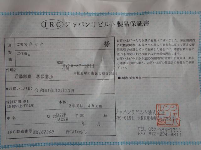 「スズキ」「ジムニー」「コンパクトカー」「大阪府」の中古車48