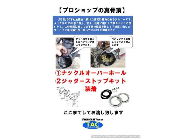 ランドベンチャー JIMKENTAC新品コンプリート・バンパーラプター塗装・6.50R16タイヤ4本新品(10枚目)