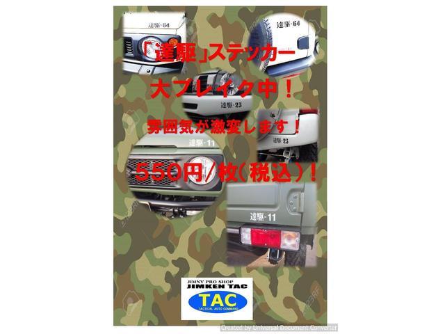 ランドベンチャー JIMKENTAC新品コンプリート・バンパーラプター塗装・6.50R16タイヤ4本新品(72枚目)