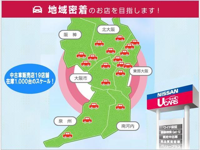 日産大阪のUCARSは、日産ディーラーでは大阪・兵庫阪神地区で地域No.1のネットワーク!(2015年11月・自販連調べ) 全19店舗・1,000台の豊富な在庫から、ご希望の1台をお探しします!