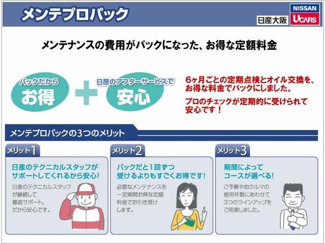 1.6 NISMO S DVD再生メモリーナビ&フルセグ(26枚目)