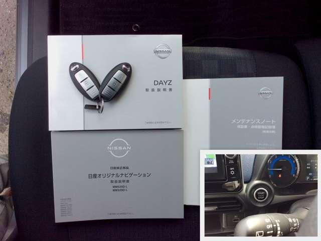 660 ハイウェイスターX 展示試乗車 ワンオーナー ナビTV LDW LEDヘッド インテリキー メモリーナビ ETC ABS アイドリングストップ キーレス アルミ WエアB サイドエアバッグ 盗難防止システム CD(10枚目)
