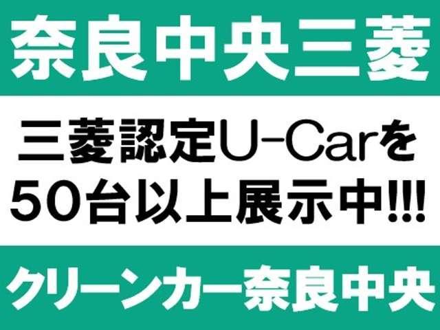 三菱認定UCARを50台以上展示中!!展示車以外のお車もメーカー問わずお探しいたします☆遠方販売にも対応しておりますので、お気軽にお問い合わせ下さい♪♪フリーダイアル→0066-9711-480615