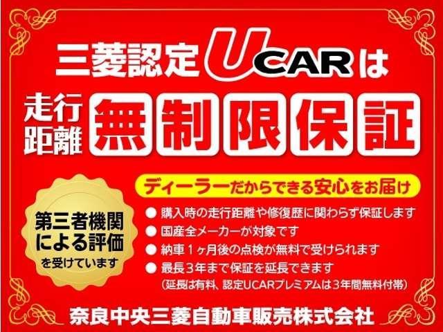 三菱認定UCARダイヤモンド保証は全国各地の三菱販売社でご利用いただけます☆遠方のお客様でも安心してお車をご購入いただけますし、遠出した先でのトラブルにもすぐに可能なので安心です。