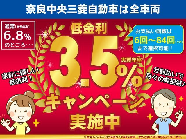 奈良中央三菱だけの低金利キャンペーンを実施中!※クレジットのご利用の際は、所定の審査が必要となります。