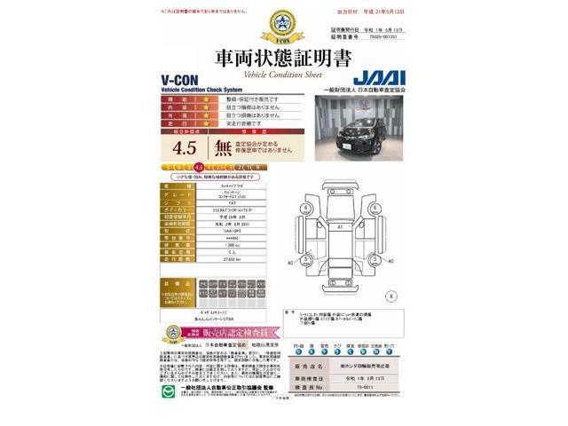 Fパッケージ コンフォートエディション 当社デモカー ギャザ(20枚目)