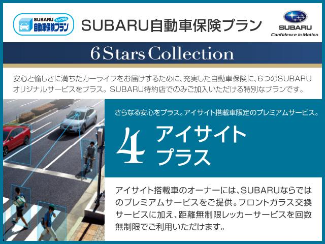 SUBARU自動車保険プラン フロントガラス交換のサービスは、アイサイトが搭載されていることと3年長期のご契約が必要です。