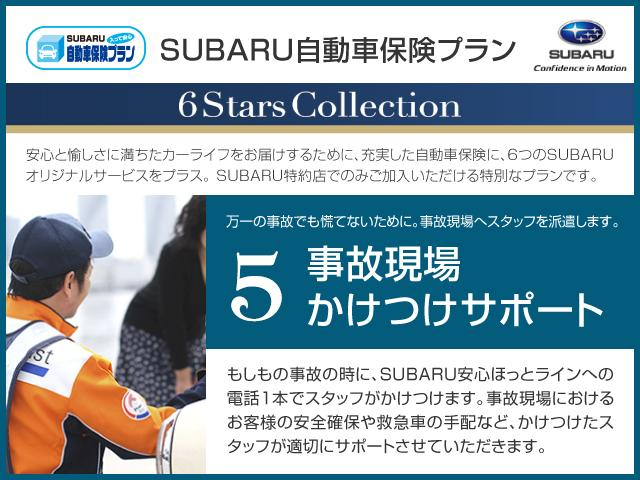 SUBARU自動車保険プランは、もしもの事故の時にも安心です。