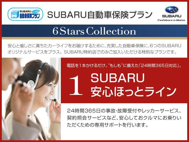 SUBARU自動車保険プランをご検討ください。詳しくは、店頭スタッフへ。