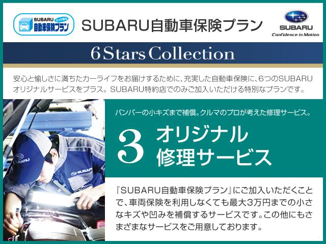 SUBARU自動車保険プランは、スバル車だけではなく、他車でもご加入・ご利用いただけます。