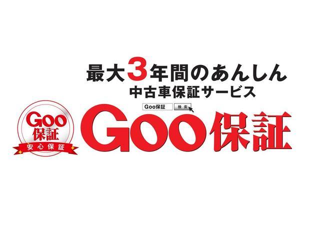 遠方のお客様には、Goo保証をオススメしております!