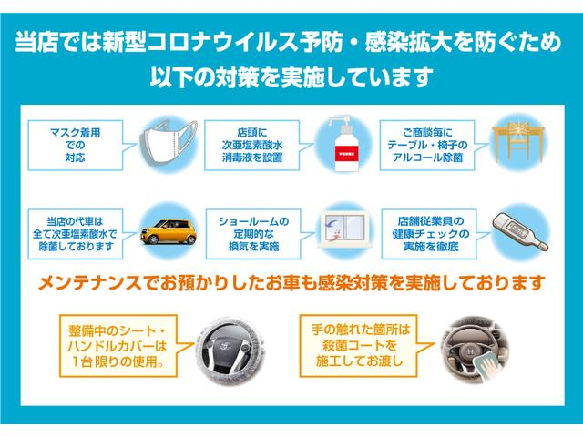 当店では新型コロナウイルス予防、感染拡大を防ぐための対策を実施しております。安心してご来店ください。メンテナンスでお預かりしたお車も感染対策を実施いたしております。