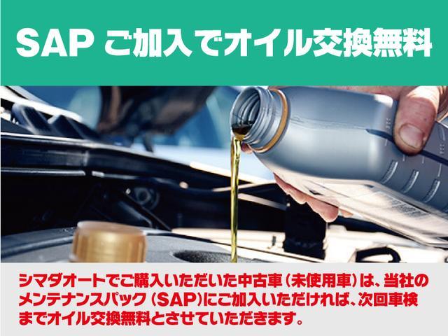 シマダオートでご購入いただいた中古車は、当社のメンテナンスパック(SAP)にご加入いただければ、次回車検までオイル交換無料とさせていただきます。詳しい内容についてはスタッフまでお問合せください
