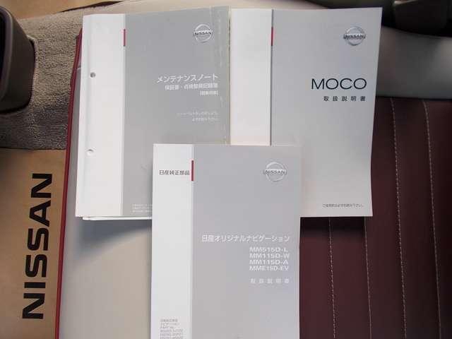 ドルチェX 660 ドルチェ X メモリーナビゲーション・ETC(20枚目)