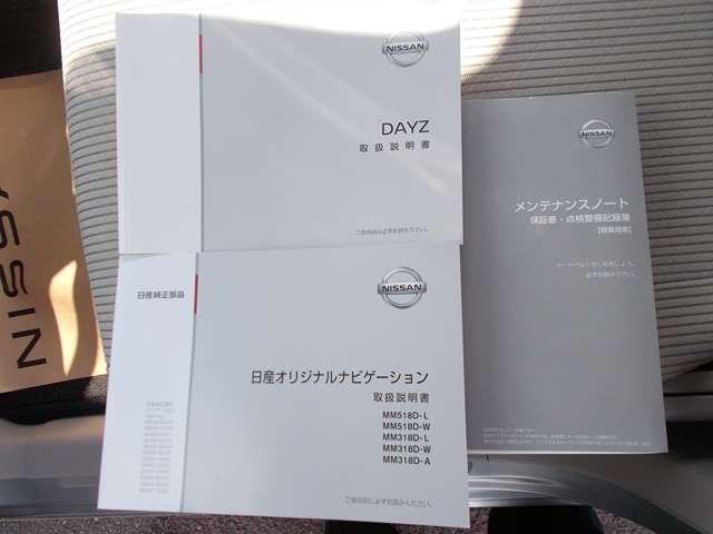 J 660 J 日産純正メモリーナビゲーション・ドライブレコーダー・ETC・リモコンキー・マニュアルエアコン(17枚目)