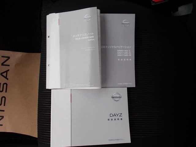 ハイウェイスター X 660 ハイウェイスターX 日産純正メモリーナビゲーション・バックビューモニター・インテリジェントキー・電動格納式ドアミラー(15枚目)