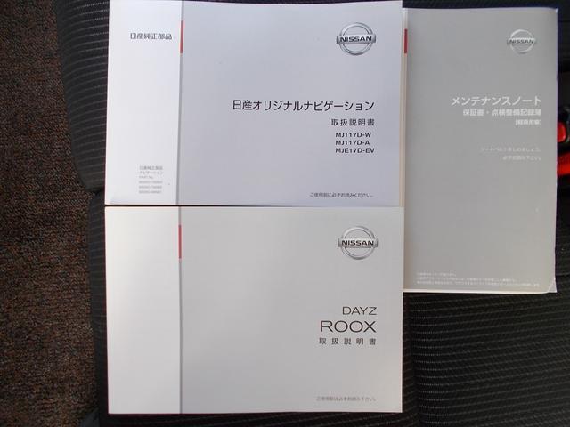 ハイウェイスター X 660 ハイウェイスターX 日産純正メモリーナビゲーション・アラウンドビューモニター・ドライブレコーダー・インテリジェントキー(23枚目)