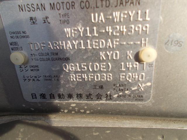 「日産」「ウイングロード」「ステーションワゴン」「京都府」の中古車27