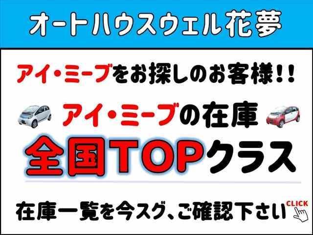 「三菱」「アイミーブ」「コンパクトカー」「兵庫県」の中古車2