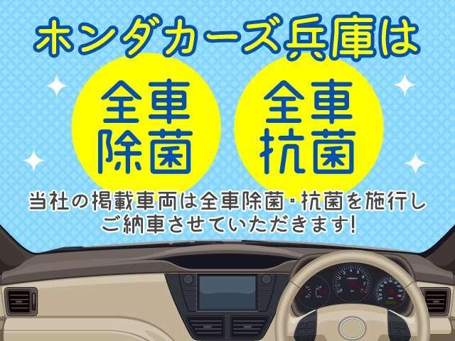 当社では、安心・安全の為に全掲載車両に、除菌・抗菌コートを施工しております。