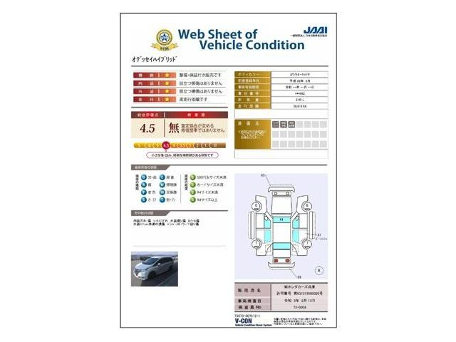 ハイブリッドアブソルート・ホンダセンシングEXパック ワンオーナー 8インチナビ/Bluetooth対応・DVD再生・フルセグ・録音対応/ リアフリップダウンモニター ブラインドスポット フロントセンサー(20枚目)