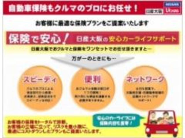 「日産」「NV350キャラバン」「その他」「大阪府」の中古車29