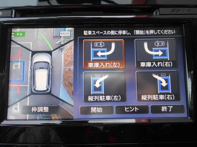 20X ハイブリッド エマージェンシーブレーキP 2.0 20X ハイブリッド エマージェンシーブレーキパッケージ 2WD メーカーナビ オートバックドア アラウンドモニター LEDヘッドライト(6枚目)