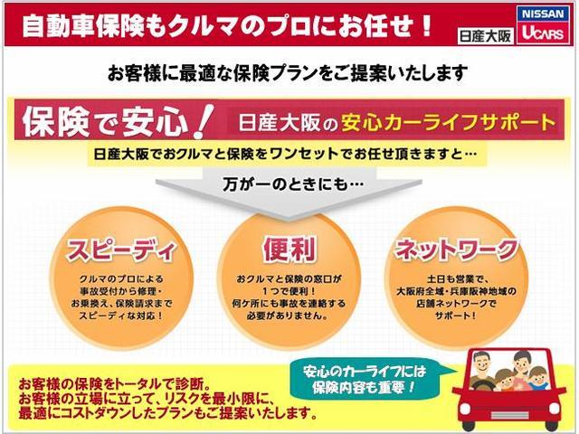 安心のカーライフをお過ごしいただくために、自動車保険も日産大阪にお任せください。自動車保険の加入だけでもご相談いただけます。