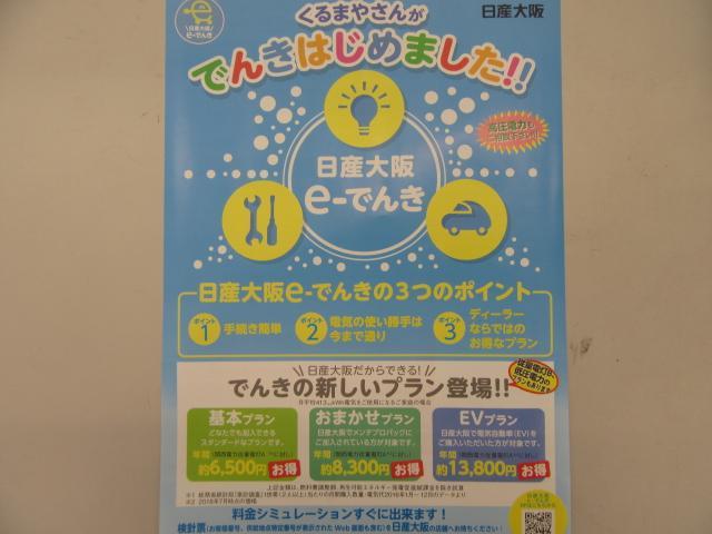 日産大阪で電気の販売を始めました。電気代が気になりましたら一度お声がけください。☆手続き簡単☆電気の使い勝手は、今まで通り☆ディーラーならではのお得なプラン☆