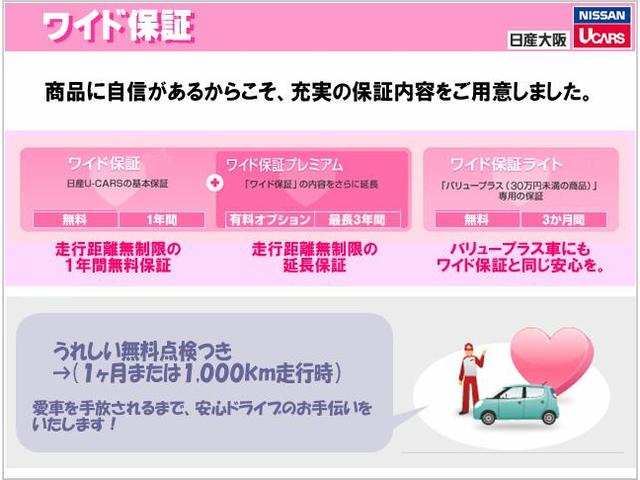 「日産」「ノート」「コンパクトカー」「大阪府」の中古車25