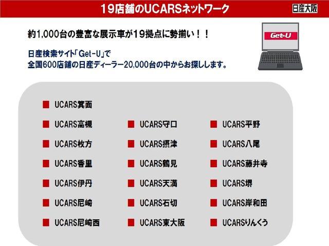 「日産」「ノート」「コンパクトカー」「大阪府」の中古車21