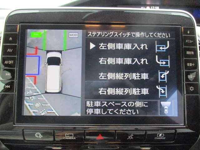 e-パワー ハイウェイスターV MM519D-L プロパイロット アラウンド(7枚目)