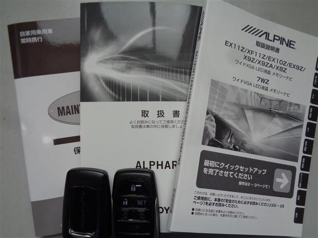 2.5S Cパッケージ フルセグ メモリーナビ DVD再生 ミュージックプレイヤー接続可 後席モニター バックカメラ 衝突被害軽減システム ETC ドラレコ 両側電動スライド LEDヘッドランプ 乗車定員7人 3列シート(20枚目)