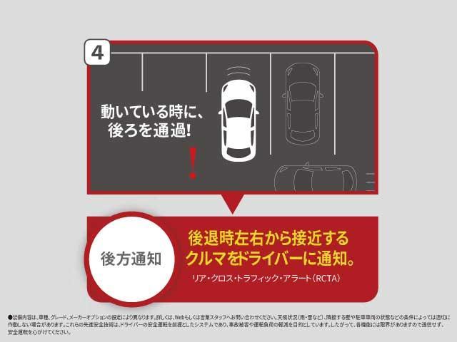 後退時左右から接近するクルマをドライバーに通知。リア・クロス・トラフィック・アラート(装備内容は、車種、グレード、メーカオプションの設定により異なります。詳しくはスタッフまでお尋ねください。)