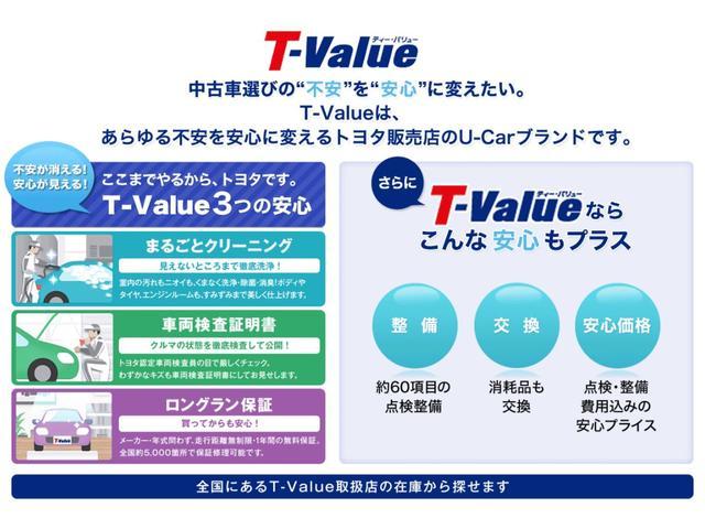 T-Valueはトヨタの安心中古車です。キレイで清潔感あふれる「まるごとクリーニング」、車の状態が一目でわかる「車両検査証明書」、買ってからも安心「ロングラン保証」という3つの安心を1台にセット。
