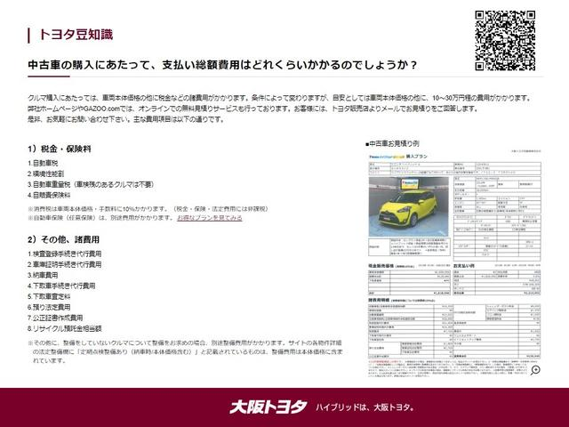 Sツーリングセレクション モデリスタリヤエアロ LED 社外品アルミ オートアラーム HDDナビ スマートキー バックモニター ETC連動(29枚目)
