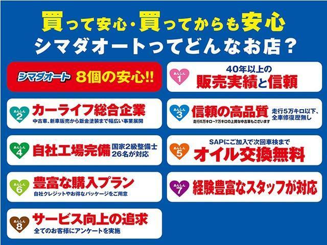 シマダオートは中古車の仕入が違います。走行距離5万キロ以下の修復歴のない中古車しか仕入れません。全車走行管理システムによるメーターチェック済み。不正なメーターの中古車は販売しません。
