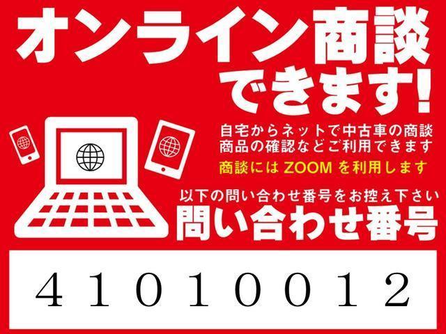 「オンライン商談」出来ます!ご自宅からネットで中古車の商談、お車の確認などでご利用できます!商談には「ZOOM」を利用いたします!