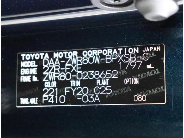 ハイブリッドZS 煌II フルセグ メモリーナビ DVD再生 バックカメラ 衝突被害軽減システム ETC 両側電動スライド LEDヘッドランプ 乗車定員7人 3列シート ワンオーナー フルエアロ(20枚目)
