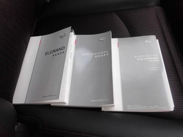 「日産」「エルグランド」「ミニバン・ワンボックス」「京都府」の中古車16