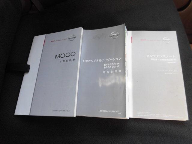 MOCO取扱説明書&ナビの説明書&メンテナンスノートすべて揃っています!