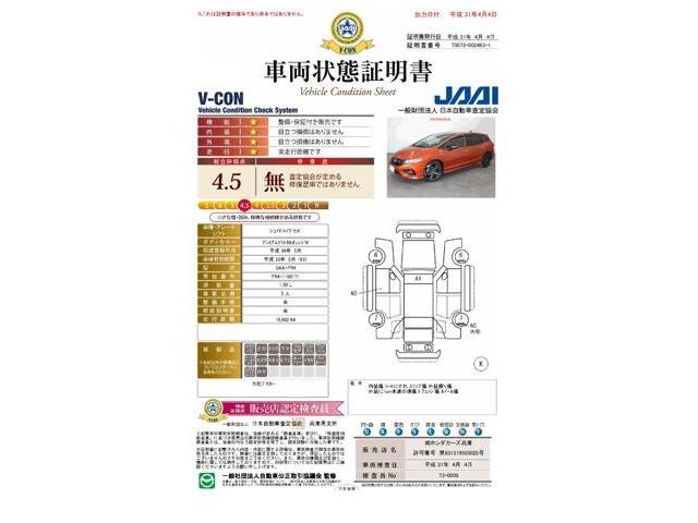 ハイブリッドRS・ホンダセンシング 当社試乗車 ドラレコ 8(18枚目)