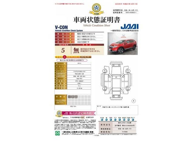 「ホンダ」「CR-Vハイブリッド」「SUV・クロカン」「兵庫県」の中古車18