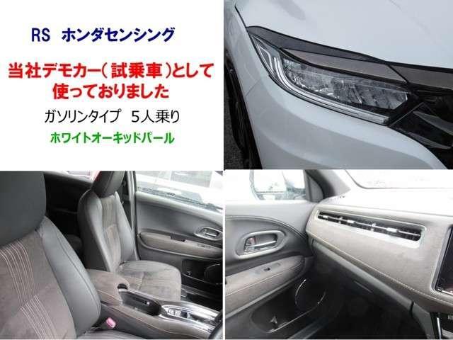 「ホンダ」「ヴェゼル」「SUV・クロカン」「兵庫県」の中古車4