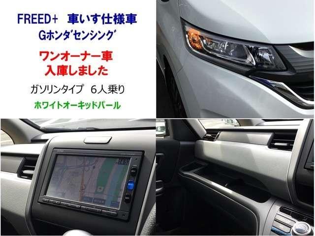1.5 G 車いす仕様車 HondaSENSING ワンオー(4枚目)
