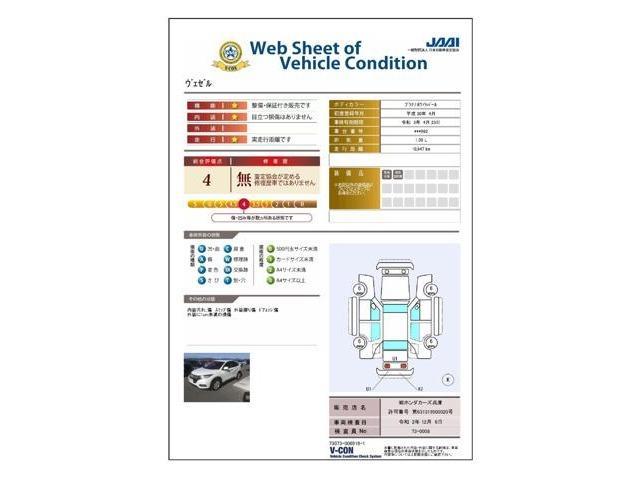 JAAI(日本査定協会)発行の車両状態証明書です。