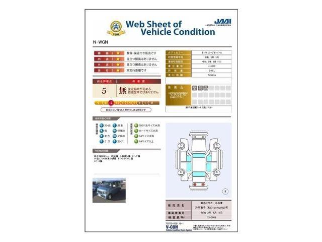 660 G ホンダ センシング 助手席回転シート車 当社デモカー 8インチナビ ドラレコ(20枚目)