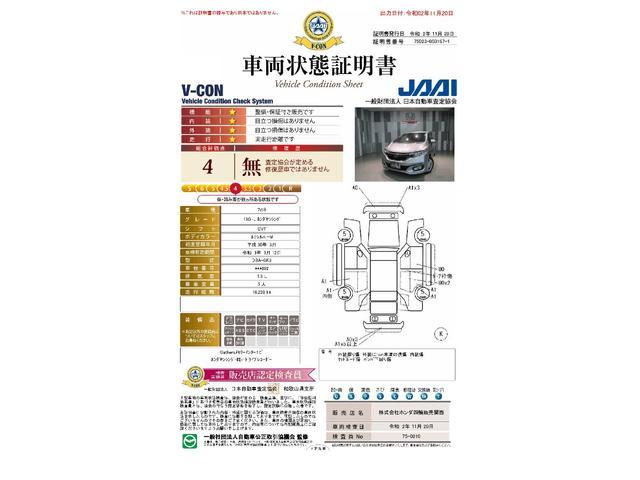 13G・L ホンダセンシング ワンオーナー車 ギャザスメモリーナビ(21枚目)