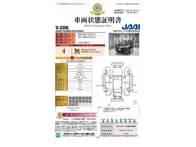 X・ホンダセンシング ワンオーナー車 ギャザスメモリーナビ(21枚目)